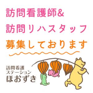 訪問看護師&訪問リハスタッフを募集しております。大阪府の池田市、箕面市の訪問看護ステーション ほおずき