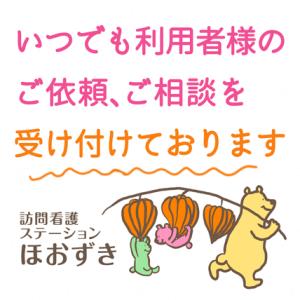 いつでも利用者様のご依頼、ご相談を受け付けております。大阪府の池田市、箕面市の訪問看護ステーション ほおずき