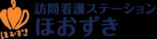 大阪府 池田市、北摂の訪問看護ステーション ほおずき